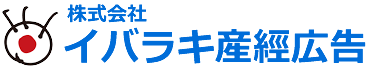 株式会社イバラキ産経広告